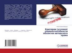 Portada del libro de Критерии (условия) охраноспособности объектов авторского права