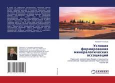 Borítókép a  Условия формирования минералогических ассоциаций - hoz