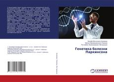Генетика болезни Паркинсона kitap kapağı