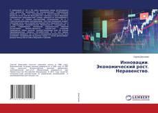 Bookcover of Инновации. Экономический рост. Неравенство.