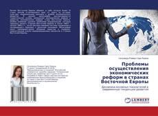 Обложка Проблемы осуществления экономических реформ в странах Восточной Европы