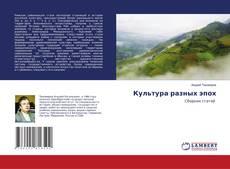 Bookcover of Культура разных эпох