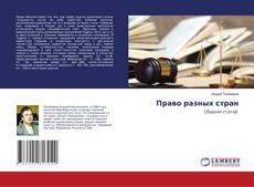 Buchcover von Право разных стран