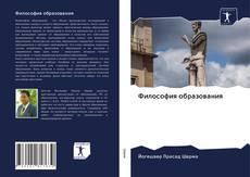Portada del libro de Философия образования