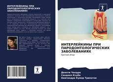 Bookcover of ИНТЕРЛЕЙКИНЫ ПРИ ПАРОДОНТОЛОГИЧЕСКИХ ЗАБОЛЕВАНИЯХ