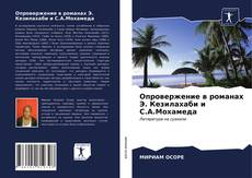 Couverture de Опровержение в романах Э. Кезилахаби и С.А.Мохамеда