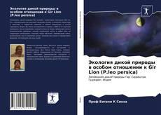 Обложка Экология дикой природы в особом отношении к Gir Lion (P.leo persica)
