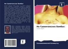 Bookcover of На Гравитонских бомбах
