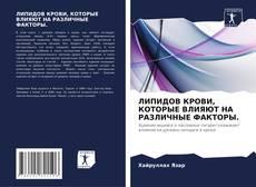 Buchcover von ЛИПИДОВ КРОВИ, КОТОРЫЕ ВЛИЯЮТ НА РАЗЛИЧНЫЕ ФАКТОРЫ.