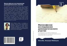 Bookcover of Философское исследование демократического участия