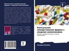 Couverture de Капсульная лекарственная форма с жидким наполнением