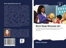 Bookcover of Бете Нуар Больше нет