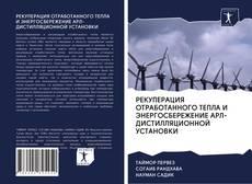 Bookcover of РЕКУПЕРАЦИЯ ОТРАБОТАННОГО ТЕПЛА И ЭНЕРГОСБЕРЕЖЕНИЕ АРЛ-ДИСТИЛЛЯЦИОННОЙ УСТАНОВКИ