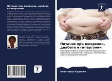 Couverture de Питание при ожирении, диабете и гипертонии