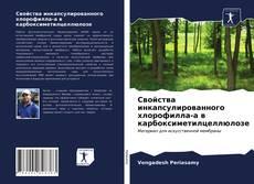 Bookcover of Свойства инкапсулированного хлорофилла-а в карбоксиметилцеллюлозе
