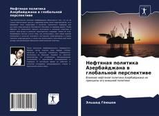 Portada del libro de Нефтяная политика Азербайджана в глобальной перспективе