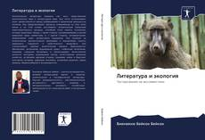 Bookcover of Литература и экология