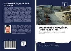Capa do livro de ВОСПРИЯТИЕ ЛЮДЕЙ НА ПУТИ РАЗВИТИЯ