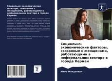 Capa do livro de Социально-экономические факторы, связанные с женщинами, работающими в неформальном секторе в городе Керман