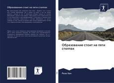 Bookcover of Образование стоит на пяти столпах