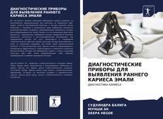 Buchcover von ДИАГНОСТИЧЕСКИЕ ПРИБОРЫ ДЛЯ ВЫЯВЛЕНИЯ РАННЕГО КАРИЕСА ЭМАЛИ