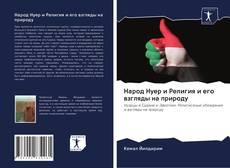 Обложка Народ Нуер и Религия и его взгляды на природу