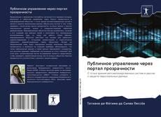 Bookcover of Публичное управление через портал прозрачности