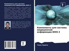 Buchcover von Компоненты для системы медицинской информации DHIS 2