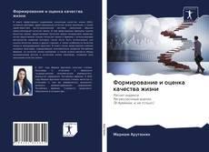 Bookcover of Формирование и оценка качества жизни