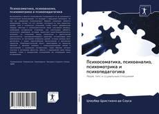 Borítókép a  Психосоматика, психоанализ, психомотрика и психопедагогика - hoz