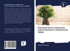 Bookcover of Корпоративная социальная ответственность в банковской сфере