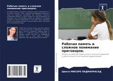 Buchcover von Рабочая память и сложное понимание приговоров.