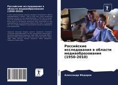 Buchcover von Российские исследования в области медиаобразования (1950-2010)