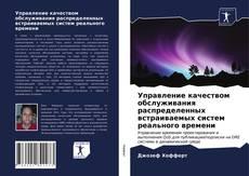 Bookcover of Управление качеством обслуживания распределенных встраиваемых систем реального времени