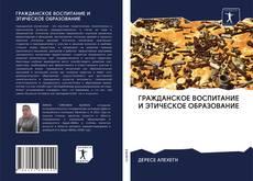 Bookcover of ГРАЖДАНСКОЕ ВОСПИТАНИЕ И ЭТИЧЕСКОЕ ОБРАЗОВАНИЕ
