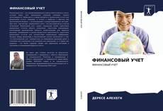 ФИНАНСОВЫЙ УЧЕТ kitap kapağı