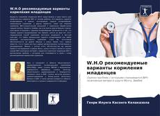 Capa do livro de W.H.O рекомендуемые варианты кормления младенцев
