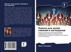 Portada del libro de Оценка для целей слияний и поглощений