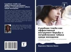 Судебная тяжба как эффективный инструмент борьбы с потреблением табака среди молодежи的封面