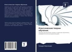 Bookcover of Классические теории обучения.