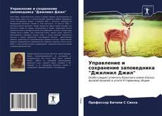 """Bookcover of Управление и сохранение заповедника """"Джилмил Джил"""""""