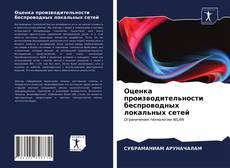Buchcover von Оценка производительности беспроводных локальных сетей