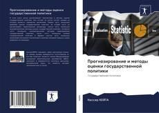 Обложка Прогнозирование и методы оценки государственной политики