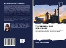 Buchcover von Материалы для плавления