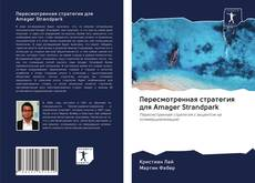 Capa do livro de Пересмотренная стратегия для Amager Strandpark