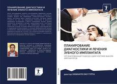 Bookcover of ПЛАНИРОВАНИЕ ДИАГНОСТИКИ И ЛЕЧЕНИЯ ЗУБНОГО ИМПЛАНТАТА