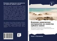 Bookcover of Влияние химических материалов на свойства зубного камня