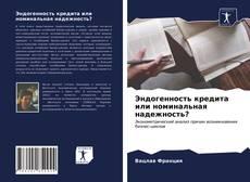 Bookcover of Эндогенность кредита или номинальная надежность?