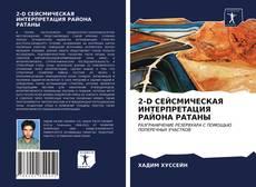 2-D СЕЙСМИЧЕСКАЯ ИНТЕРПРЕТАЦИЯ РАЙОНА РАТАНЫ kitap kapağı