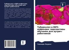 Copertina di Туберкулез и ВИЧ-инфекция: перспективы обучения для аутрич-работников